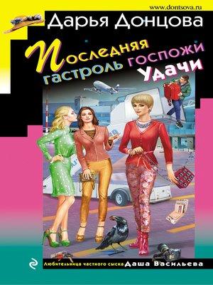 cover image of Последняя гастроль госпожи Удачи