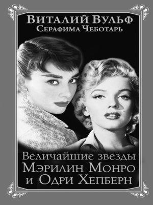 cover image of Величайшие звезды Голливуда Мэрилин Монро и Одри Хепберн