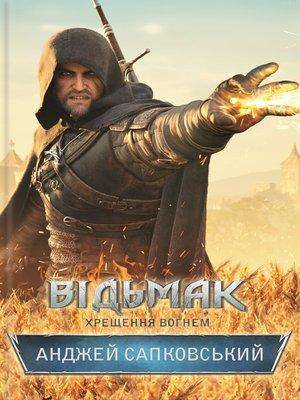 cover image of Відьмак. Хрещення вогнем