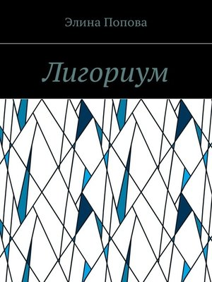 cover image of Лигориум