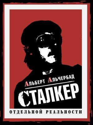 cover image of Сталкер отдельной реальности