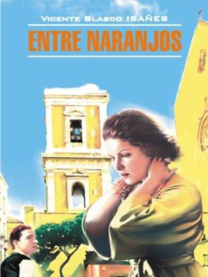 cover image of В апельсиновых садах. Книга для чтения на испанском языке