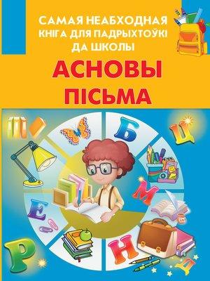 cover image of Асновы пісьма