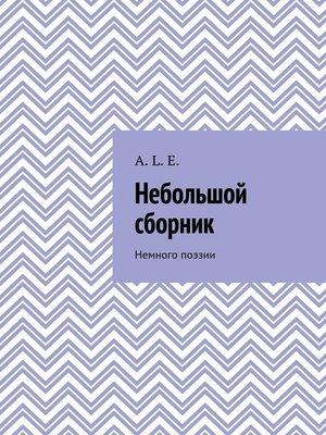 cover image of Небольшой сборник. Немного поэзии