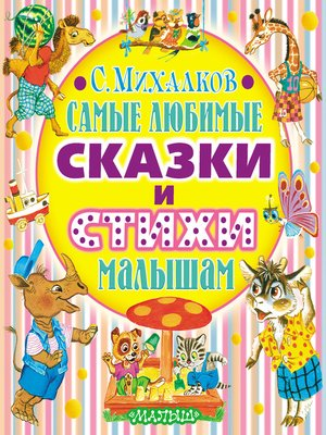 cover image of Самые любимые сказки и стихи малышам