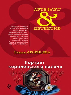 cover image of Портрет королевского палача