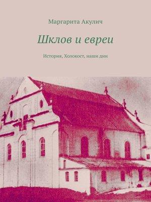 cover image of Шклов иевреи. История, Холокост, нашидни
