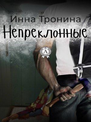cover image of Непреклонные