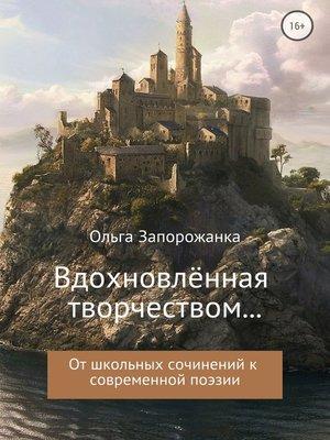 cover image of Вдохновлённая творчёством... От школьных сочинений к современной поэзии