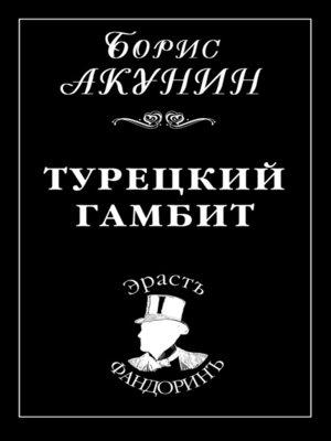 cover image of Турецкий гамбит