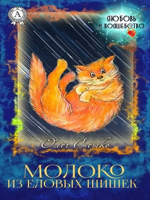 cover image of Молоко из еловых шишек