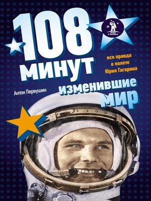 cover image of 108 минут, изменившие мир
