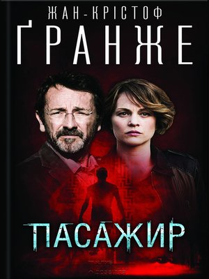 cover image of Пасажир