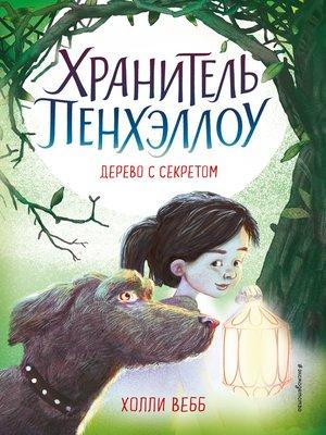cover image of Дерево с секретом
