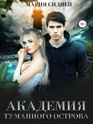 cover image of Академия туманного острова