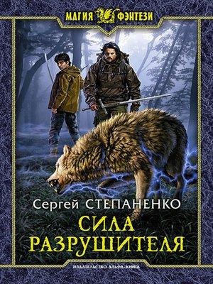 cover image of Сила Разрушителя