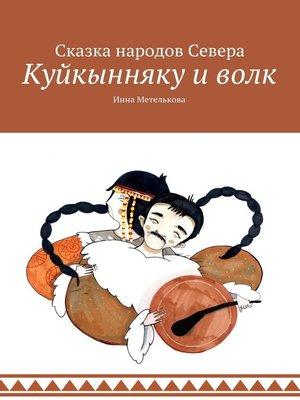 cover image of Куйкынняку иволк. Сказка народов Севера