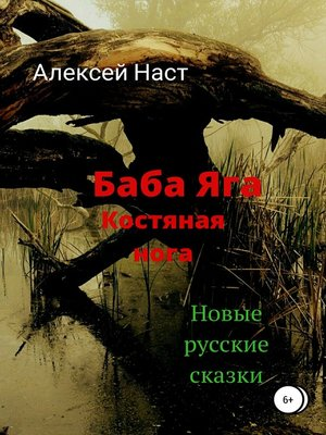 cover image of Баба Яга костяная нога