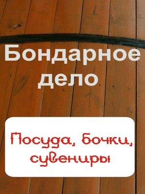 cover image of Бондарное дело. Посуда, бочки, сувениры