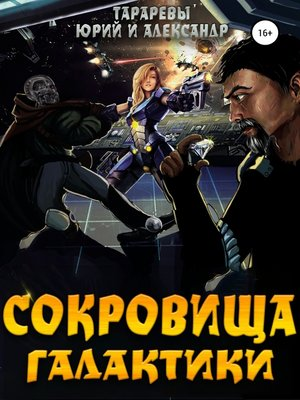 cover image of Сокровища галактики