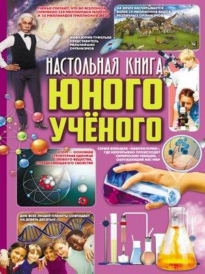 cover image of Настольная книга юного ученого