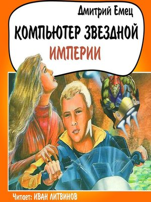cover image of Компьютер звездной империи
