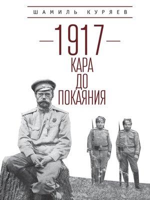 cover image of 1917. Кара до покаяния