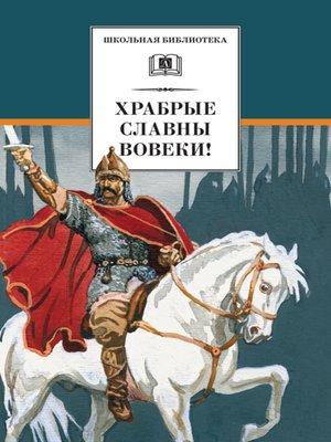 cover image of Храбрые славны вовеки!