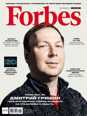 cover image of Forbes 03-2017
