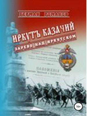 cover image of Иркутъ Казачiй. Зарево над Иркутском