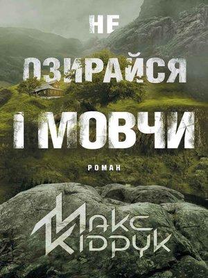 cover image of Не озирайся і мовчи