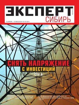 cover image of Эксперт Сибирь 16-19-2019