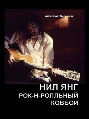 cover image of Нил Янг. Рок-н-ролльный ковбой