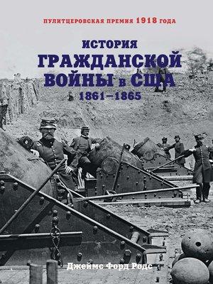 cover image of История Гражданской войны в США. 1861–1865