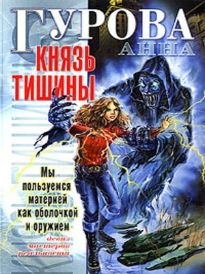 cover image of Князь Тишины