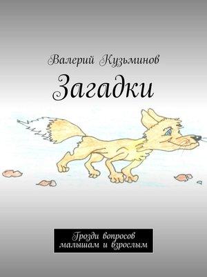 cover image of Загадки. Грозди вопросов малышам ивзрослым