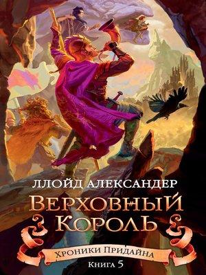 cover image of Верховный король