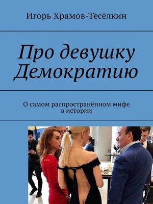 cover image of Про девушку Демократию. Осамом распространённом мифе вистории