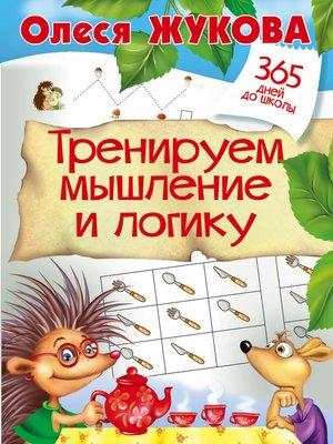 cover image of Тренируем мышление и логику