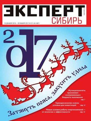 cover image of Эксперт Сибирь 01-04-2017