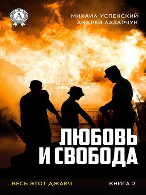 cover image of Любовь и свобода