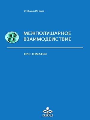 cover image of Межполушарное взаимодействие