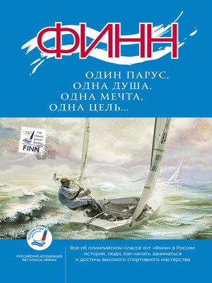 cover image of «Финн»