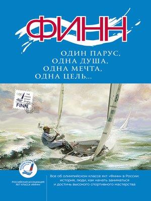 cover image of «Финн»