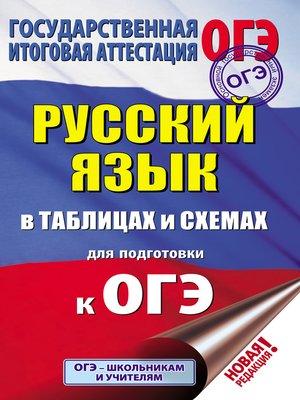 cover image of Русский язык в таблицах и схемах для подготовки к ОГЭ. 5-9 классы