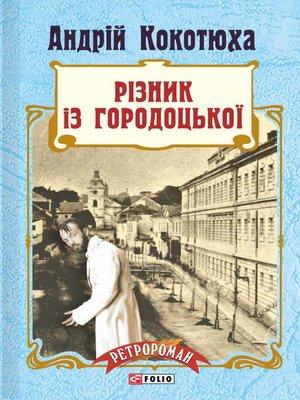 cover image of Різник із Городоцької