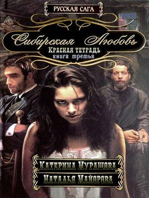 cover image of Красная тетрадь