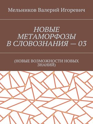 cover image of НОВЫЕ МЕТАМОРФОЗЫ ВСЛОВОЗНАНИЯ–03. (НОВЫЕ ВОЗМОЖНОСТИ НОВЫХ ЗНАНИЙ)