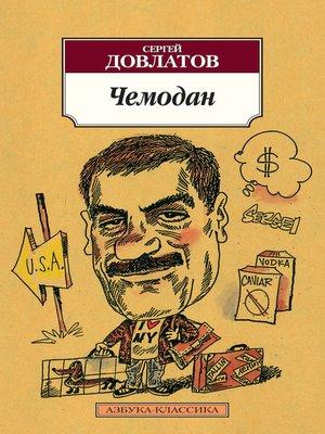 cover image of Чемодан (сборник)