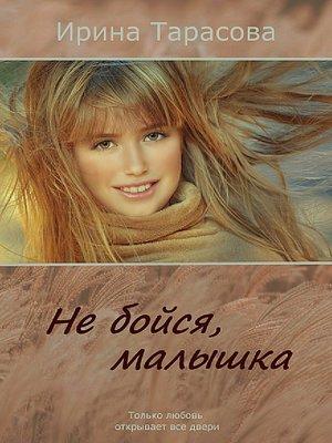 cover image of Не бойся, малышка